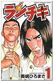 ランチキ / 奥嶋 ひろまさ のシリーズ情報を見る