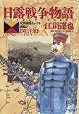 日露戦争物語(20) (ビッグコミックス)