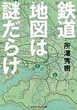 鉄道地図は謎だらけ (知恵の森文庫)