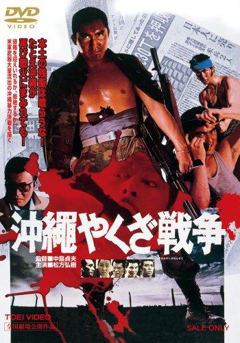 沖縄やくざ戦争 [DVD]の詳細を見る