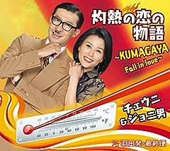灼熱の恋の物語 〜KUMAGAYA Fall in love〜♪チェウニ&ジョニ男のCDジャケット