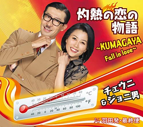 灼熱の恋の物語 ~KUMAGAYA Fall in love~