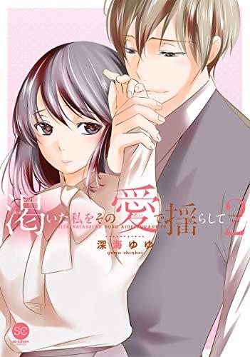 渇いた私をその愛で揺らして 第2巻 (セ・キララコミックス)