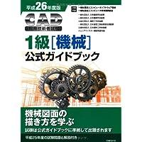 平成26年度版 CAD利用技術者試験 1級(機械)公式ガイドブック