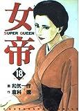 女帝 18 (芳文社コミックス)