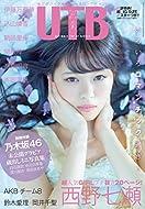 乃木坂散歩道・第172回「何度目の青空か? Wiki2015」