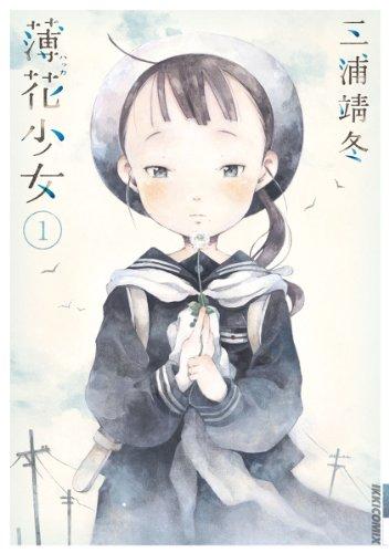 薄花少女(1) (サンデーGXコミックス)