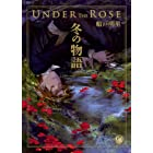 UNDER THE ROSE―冬の物語 (幻冬舎コミックス漫画文庫 ふ 1-1)