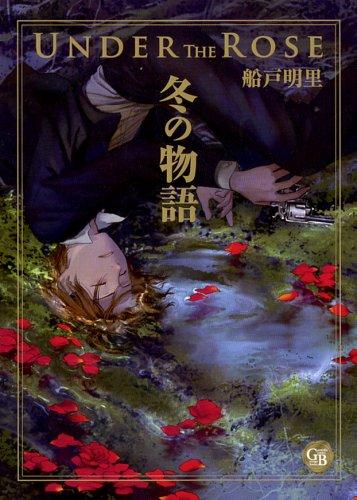 UNDER THE ROSE—冬の物語 (幻冬舎コミックス漫画文庫 ふ 1-1)
