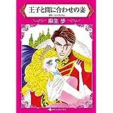 王子と間に合わせの妻 (ハーレクインコミックス)