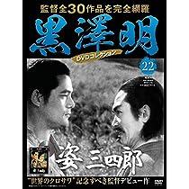 黒澤明 DVDコレクション 22号『姿三四郎』 [分冊百科]