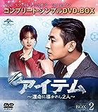 アイテム~運命に導かれし2人~ BOX2(コンプリート・シンプルDVD‐BOX5,000円シリーズ)(期間限定生産)