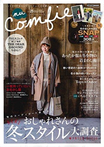 nuComfie(ヌーコンフィー)vol.25 (CARTOPMOOK)