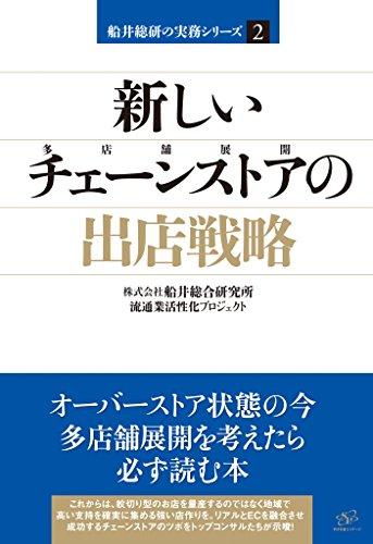 新しいチェーンストアの出店戦略 【船井総研の実務シリーズ】