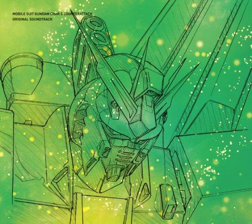 オリジナル・サウンドトラック 機動戦士ガンダム 逆襲のシャア 完全版(初回生産限定盤)の詳細を見る