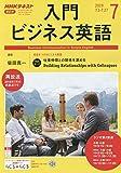 NHKラジオ入門ビジネス英語 2019年 07 月号 [雑誌]