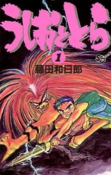 [藤田和日郎]のうしおととら(1) (少年サンデーコミックス)
