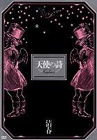 清春ツアードキュメント「天使の詩」 [DVD](通常1~2営業日以内に発送)