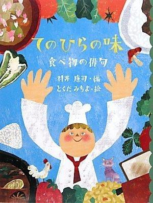 てのひらの味 食べ物の俳句 (めくってびっくり俳句絵本 1)の詳細を見る