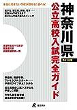 神奈川県公立高校入試完全ガイド2018