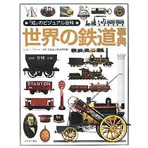 世界の鉄道事典 (「知」のビジュアル百科)