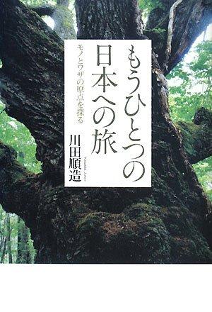 もうひとつの日本への旅―モノとワザの原点を探るの詳細を見る