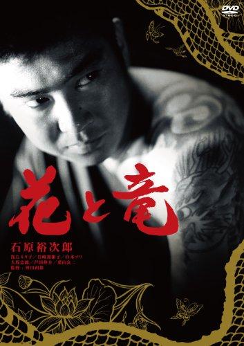 花と竜 [DVD]