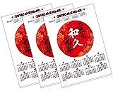 新元号 記念 クリアファイル 年表入り 3枚セット 2019年 カレンダー CL-8008 31×22cm A4用紙収納サイズ