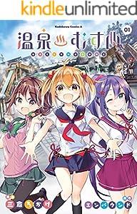 温泉むすめ(1) (角川コミックス・エース)