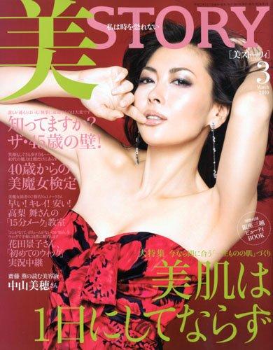 美STORY ( ストーリィ ) 2010年 03月号 [雑誌]
