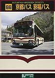 京都バス 京福バス (バスジャパンハンドブックシリーズS)