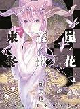 嵐ノ花 叢ノ歌(4) (RYU COMICS)
