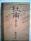 杜甫―生涯と文学 (1981年)