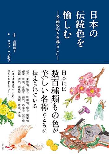 日本の伝統色を愉しむ —季節の彩りを暮らしに—