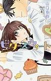 ビタースウィート4 (ミッシィコミックスYLC Collection)