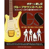 ギターで楽しむグループサウンズ・ベスト ~オイシイフレーズがTAB譜で弾けるGSソング~