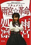 ドキュメント 雨宮☆革命