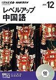 NHK CD ラジオ レベルアップ 中国語 2015年12月号