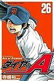 ダイヤのA(26) (週刊少年マガジンコミックス)