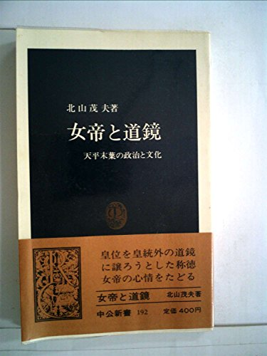 女帝と道鏡―天平末葉の政治と文化 (1969年) (中公新書)