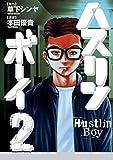 ハスリンボーイ(2) (ビッグコミックス)