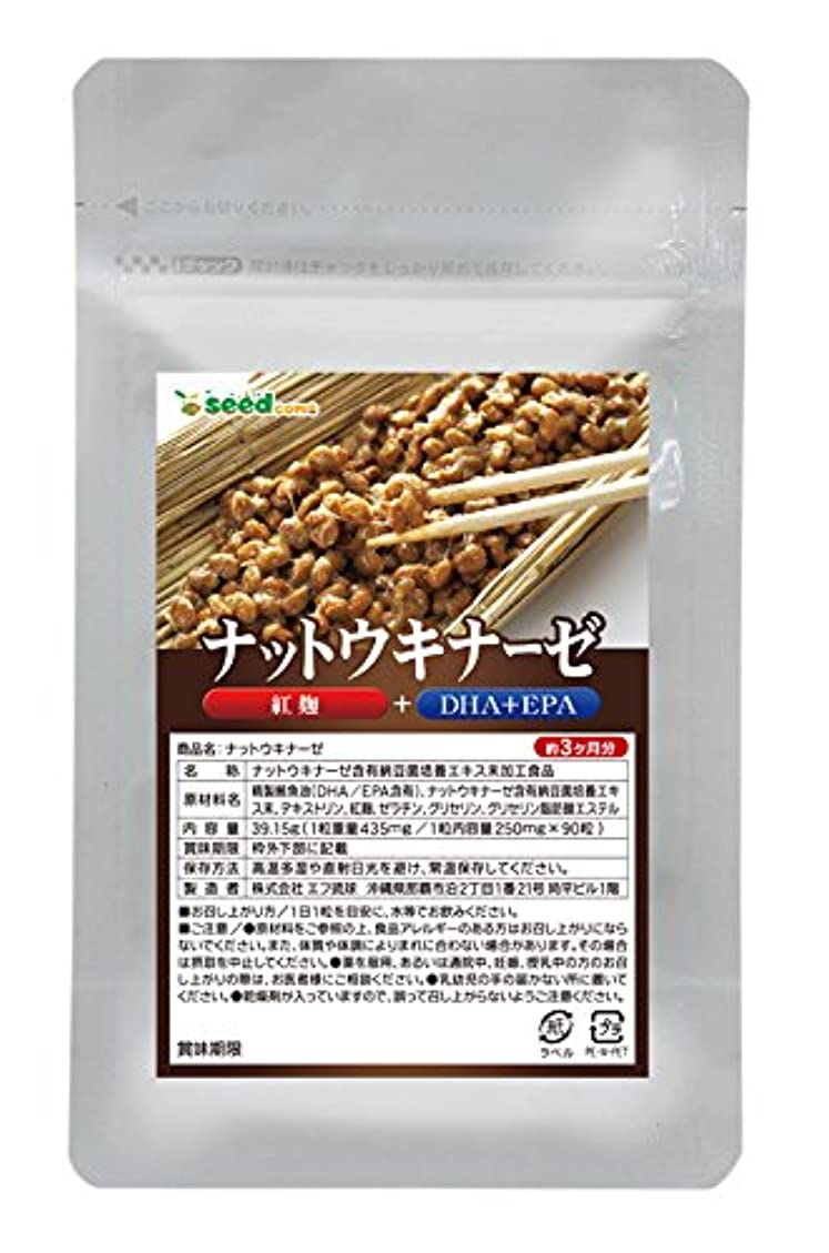 ヘア擬人化セグメントシードコムス seedcoms ナットウキナーゼ 紅麹 DHA & EPA 入り 約3ヶ月分 90粒