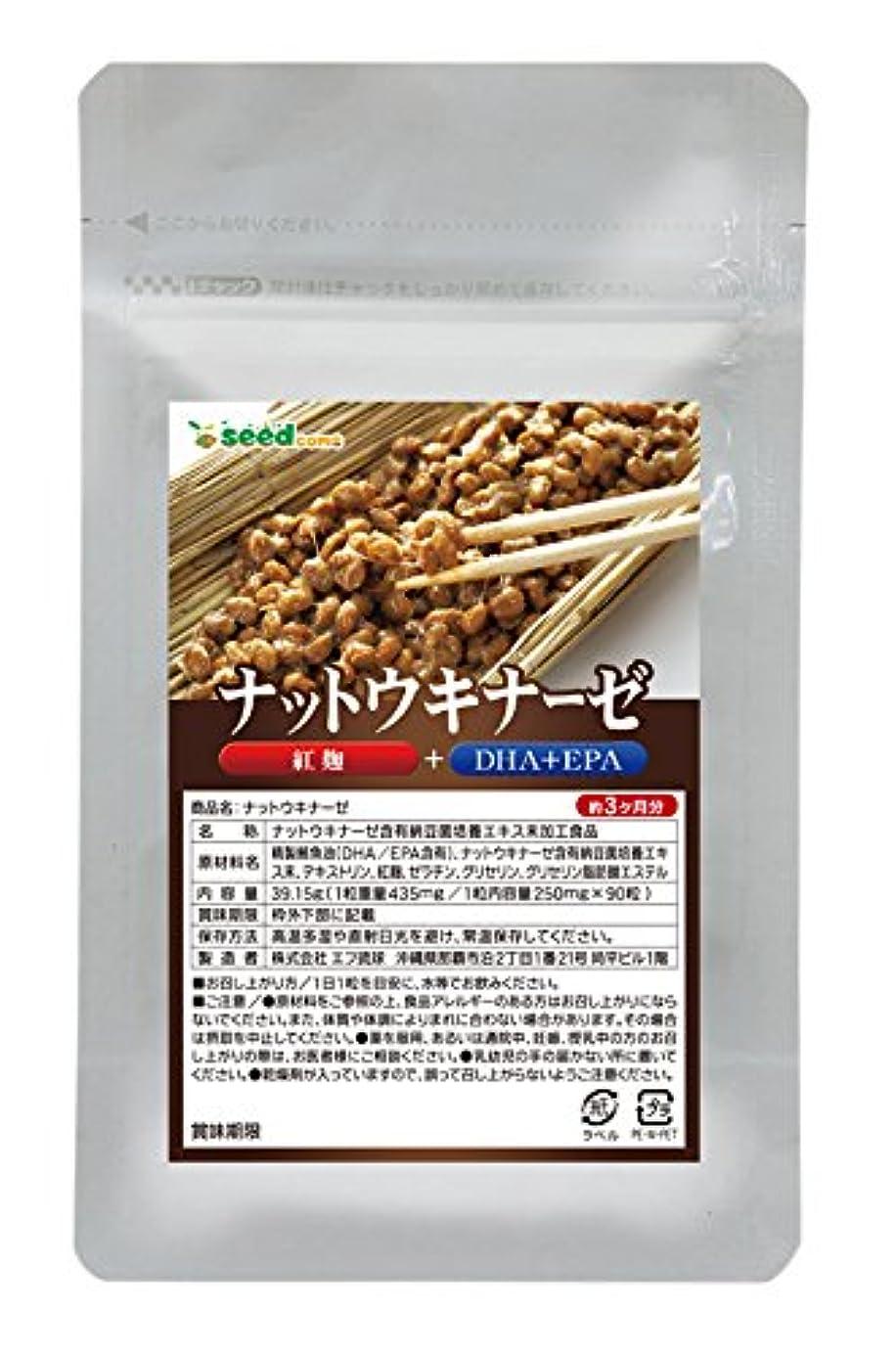 チャート思いやり空の【 seedcoms シードコムス 公式 】ナットウキナーゼ (約3ヶ月分/90粒) 紅麹、DHA & EPA入り
