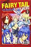 FAIRY TAIL CITY HERO(2) (講談社コミックス)