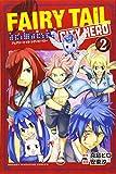 FAIRY TAIL CITY HERO(2) (講談社コミックス)