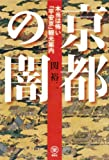 京都の闇 本当は怖い「平安京」観光案内 (らくらく本)