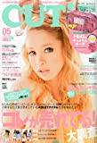 CUTiE (キューティ) 2010年 05月号 [雑誌]