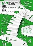ピアノピースPP1140 海色 c/w 吹雪 / AKINO from bless4 西沢幸奏  (ピアノソロ) ~アニメ『艦隊これくしょん -艦これ-』オープニングテーマc/w エンディングテーマ (FAIRY PIANO PIECE)