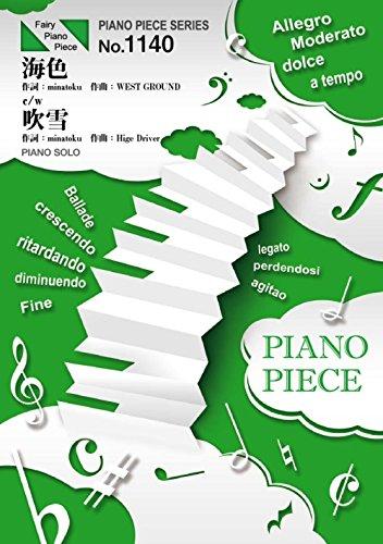 ピアノピースPP1140 海色 c/w 吹雪 / AKINO...