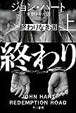 「終わりなき道 上 (ハヤカワ・ミステリ文庫)」販売ページヘ
